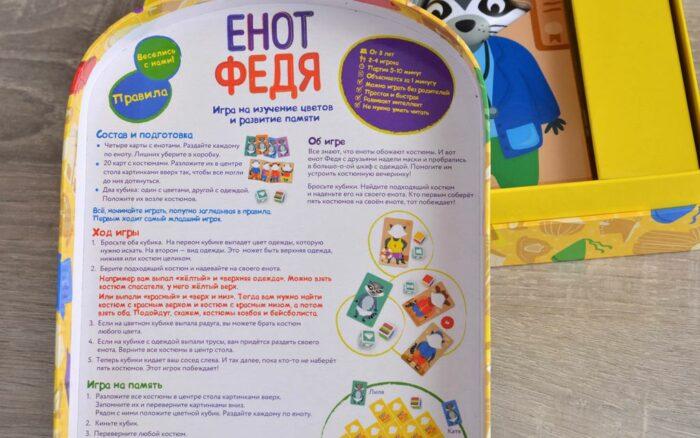 Правила настольной игры «Енот Федя»