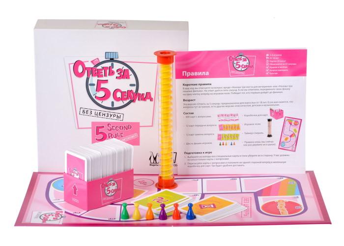 Игра «Ответь за 5 секунд. Без цензуры» станет отличным развлечением для вечеринки без детей