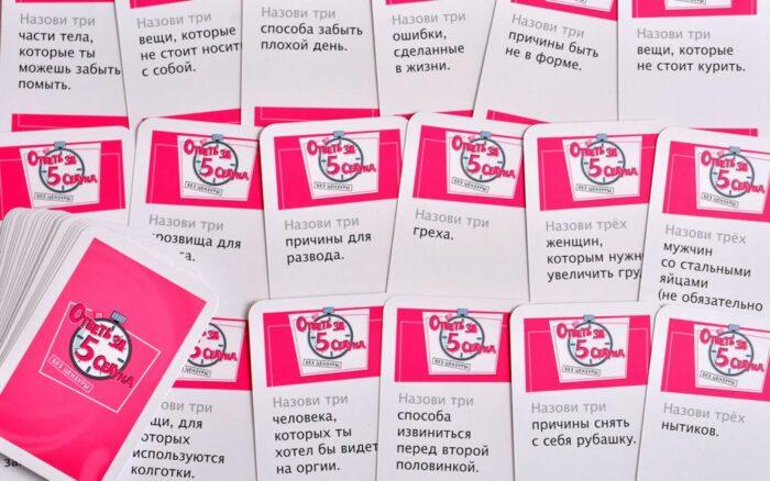 Карточки с вопросами 18+