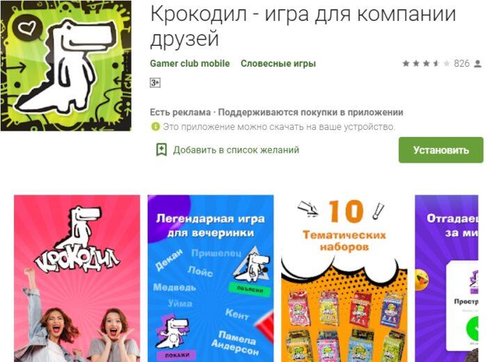 Мобильное приложение «Крокодил»